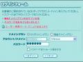 Joomla!インストールガイド ロリポップ編
