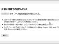 グローバル設定でSSL接続を有効にしたら、サイトにアクセスできなくなった
