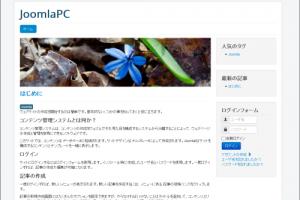JoomlaPC3.3を公開しました